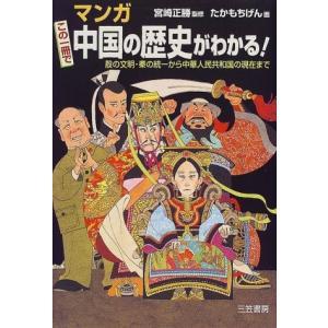 マンガ この一冊で中国の歴史がわかる!  宮崎 正勝 B:良好 F0240B|souiku-jp