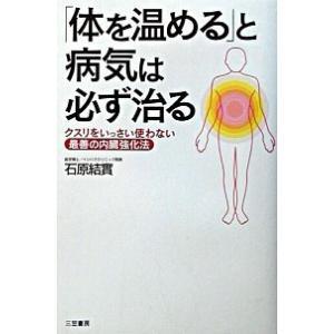 「体を温める」と病気は必ず治る―クスリをいっさい使わない最善の内臓強化法 石原 結實 C:並 G1150B|souiku-jp