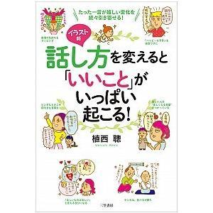 イラスト版 話し方を変えると「いいこと」がいっぱい起こる!  植西 聰 A:綺麗 F0650B|souiku-jp