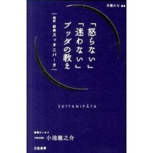 「怒らない」「迷わない」ブッダの教え 井繁 かな B:良好 J0491B souiku-jp