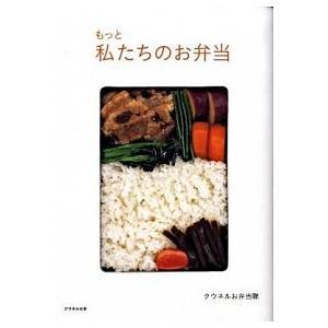 クウネルの本 もっと私たちのお弁当 クウネルお弁当隊 C:並 D0130B|souiku-jp