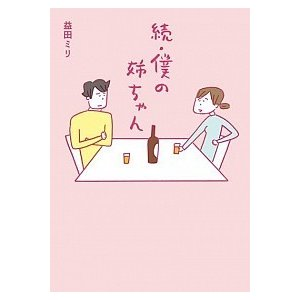 続・僕の姉ちゃん 益田ミリ B:良好 G0670B|souiku-jp