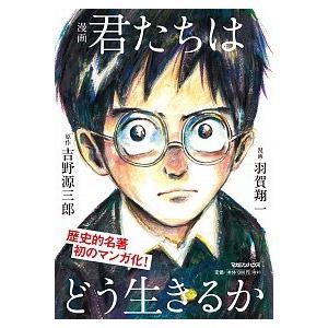 漫画 君たちはどう生きるか 吉野源三郎 C:並 F0730B