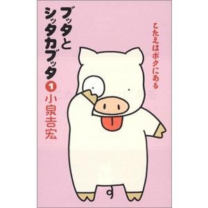 ブッタとシッタカブッタ〈1〉こたえはボクにある 小泉 吉宏 B:良好 E0430B|souiku-jp