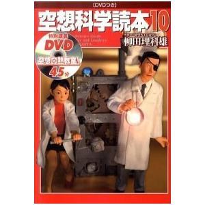 空想科学読本10 柳田 理科雄 B:良好 G1250B souiku-jp