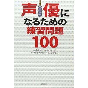 声優になるための練習問題100  高橋 トモコ B:良好 D0720B|souiku-jp