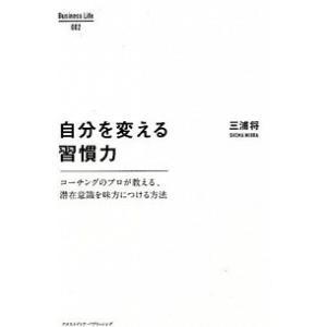 自分を変える習慣力 三浦 将 B:良好 E0160B|souiku-jp