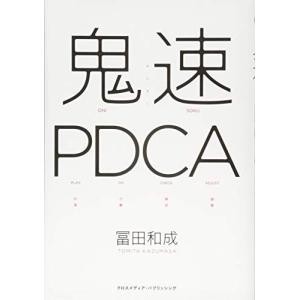 鬼速PDCA 冨田 和成 C:並 F0120B souiku-jp