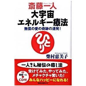 斎藤一人大宇宙エネルギー療法[CD付] 柴村 恵美子 B:良好 G0340B|souiku-jp