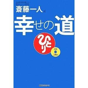 斎藤一人 幸せの道 [CD2枚付] 斎藤一人 D:可 G0370B|souiku-jp