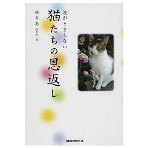 涙がとまらない猫たちの恩返し ゆりあ(優李阿) C:並 G1040B|souiku-jp