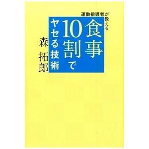 運動指導者が教える 食事10割でヤセる技術 森 拓郎 B:良好 E0460B|souiku-jp