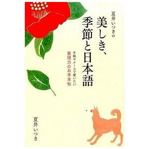 夏井いつきの美しき、季節と日本語 夏井 いつき A:綺麗 F0750B souiku-jp