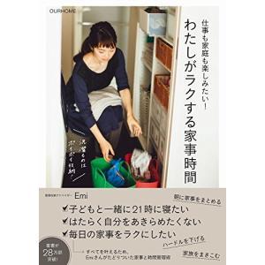 仕事も家庭も楽しみたい! わたしがラクする家事時間 Emi B:良好 D0440B|souiku-jp