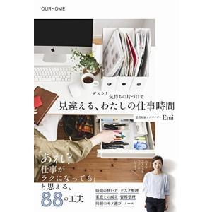 デスクと気持ちの片づけで 見違える、わたしの仕事時間 Emi B:良好 G0740B|souiku-jp