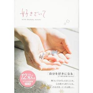 好きでいて カフカ A:綺麗 F0270B|souiku-jp