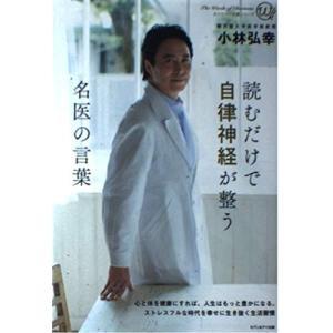 読むだけで自律神経が整う名医の言葉 小林弘幸 C:並 E0740B|souiku-jp