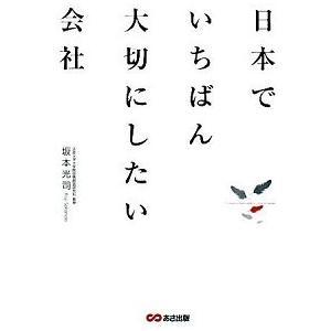 日本でいちばん大切にしたい会社 坂本 光司 B:良好 F0580B souiku-jp