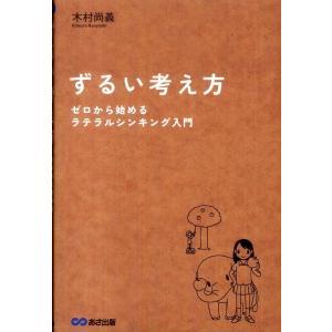 ずるい考え方 ゼロから始めるラテラルシンキング入門 木村 尚義 B:良好 E0110B souiku-jp