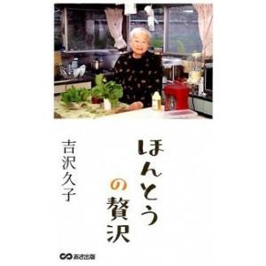 ほんとうの贅沢 吉沢 久子 B:良好 G0470B souiku-jp
