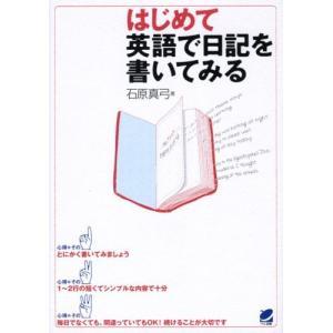 はじめて英語で日記を書いてみる 石原 真弓 C:並 C0740B