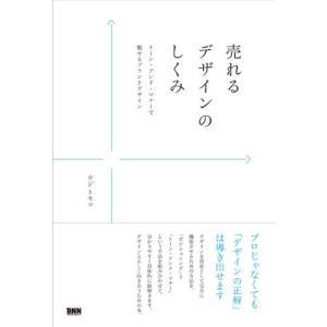 売れるデザインのしくみ -トーン・アンド・マナーで魅せるブランドデザイン- ウジ トモコ B:良好 G1470B|souiku-jp
