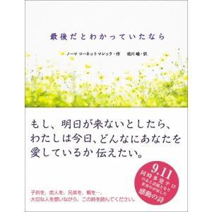 最後だとわかっていたなら ノーマ コーネット マレック C:並 F0160B|souiku-jp
