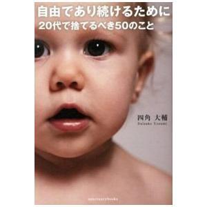 自由であり続けるために 20代で捨てるべき50のこと 四角大輔 B:良好 E0180B|souiku-jp