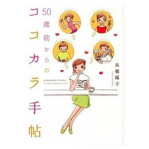 50歳前からのココカラ手帖 高橋陽子 C:並 G0670B|souiku-jp