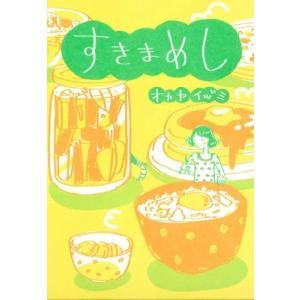 すきまめし オカヤイヅミ B:良好 G0060B|souiku-jp