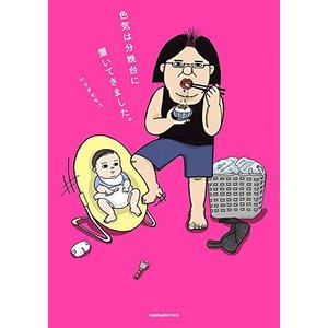 色気は分娩台に置いてきました。 ヤマダモモコ B:良好 C0710B|souiku-jp