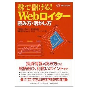 株で儲ける!Webロイター 読み方・活かし方 竹間 忠夫 A:綺麗 E0750B|souiku-jp