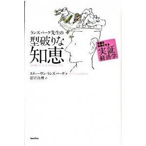ランズバーグ先生の型破りな知恵 スティーブン・E・ランズバーグ B:良好 G0720B|souiku-jp