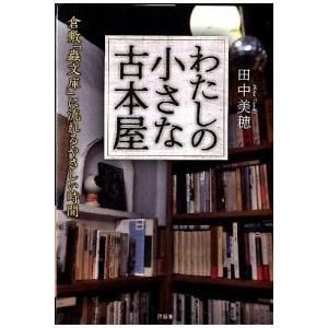 わたしの小さな古本屋〜倉敷「蟲文庫」に流れるやさしい時間 田中 美穂 B:良好 E0410B|souiku-jp