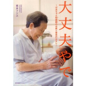 大丈夫やで  ばあちゃん助産師(せんせい)のお産と育児のはなし  坂本フジエ B:良好 G1450B|souiku-jp
