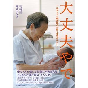 大丈夫やで  ばあちゃん助産師(せんせい)のお産と育児のはなし  坂本フジエ C:並 F0370B|souiku-jp