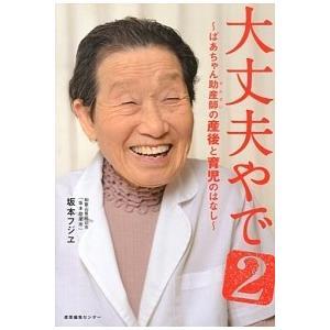 大丈夫やで2 ~ばあちゃん助産師(せんせい)の産後と育児のはなし~ 坂本フジヱ B:良好 F0140B|souiku-jp