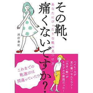 その靴、痛くないですか? ――あなたにぴったりな靴の見つけ方 西村泰紀 B:良好 E0560B|souiku-jp