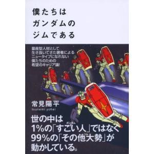 僕たちはガンダムのジムである 常見陽平 B:良好 J0571B souiku-jp