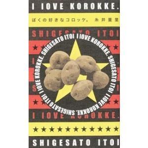 ぼくの好きなコロッケ。 糸井 重里 A:綺麗 G1060B|souiku-jp