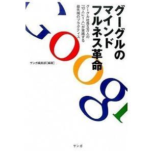 グーグルのマインドフルネス革命―グーグル社員5万人の「10人に1人」が実践する最先端のプラクティス(...