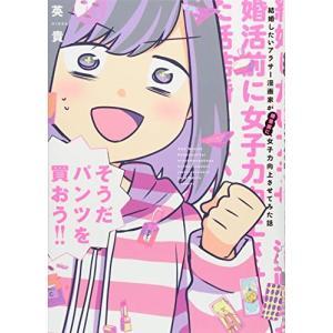 結婚したいアラサー漫画家が婚活前に女子力向上させてみた話 英貴 B:良好 G0470B|souiku-jp
