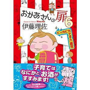 おかあさんの扉6  ピッカピカです六歳児 伊藤 理佐 B:良好 F0350B souiku-jp