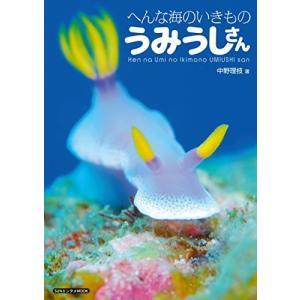 へんな海のいきもの うみうしさん 中野 理枝 A:綺麗 F0670B|souiku-jp