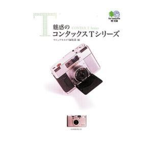 魅惑のコンタックスTシリーズ エイ文庫 (024) マニュアルカメラ編集部 C:並 I0221B|souiku-jp