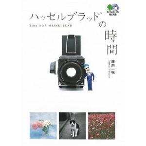 ハッセルブラッドの時間 藤田 一咲 B:良好 I0200B souiku-jp