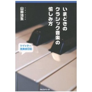 いまどきのクラシック音楽の愉しみ方[単行本] 山田 治生 B:良好 E0170B|souiku-jp