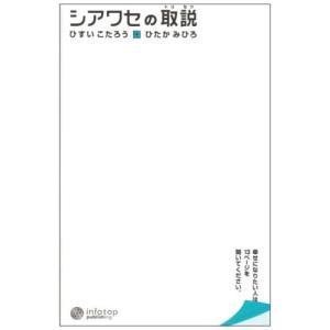 シアワセの取説  ひすい こたろう B:良好 J0461B souiku-jp