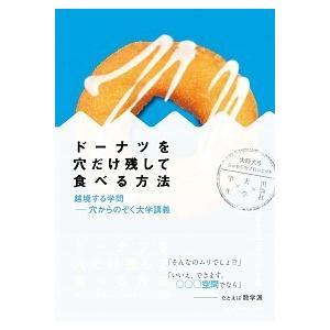 ドーナツを穴だけ残して食べる方法 越境する学問―穴からのぞく大学講義 大阪大学ショセキカプロジェクト B:良好 E0310B|souiku-jp