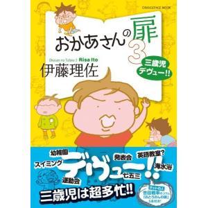 おかあさんの扉3  三歳児デヴュー!! 伊藤 理佐 B:良好 E0050B|souiku-jp